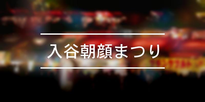 入谷朝顔まつり 2020年 [祭の日]