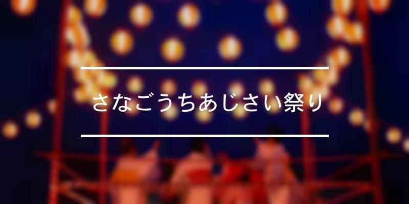 さなごうちあじさい祭り 2021年 [祭の日]