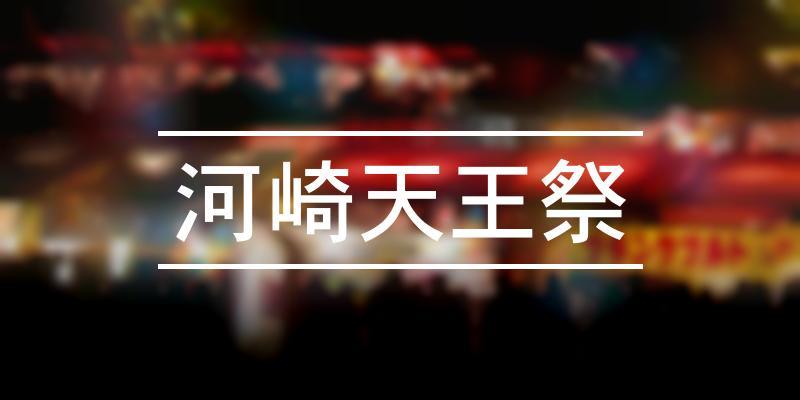 河崎天王祭 2021年 [祭の日]