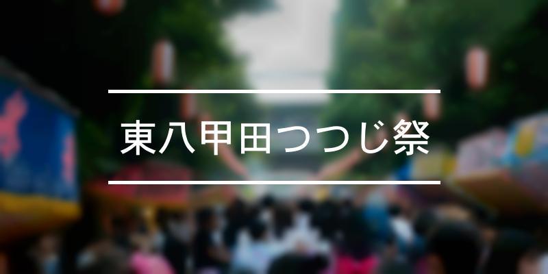 東八甲田つつじ祭 2021年 [祭の日]
