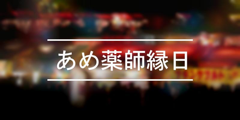 あめ薬師縁日 2020年 [祭の日]