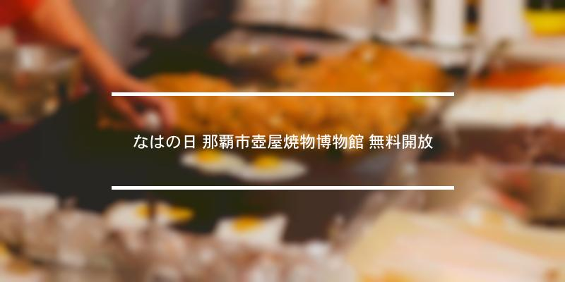 なはの日 那覇市壺屋焼物博物館 無料開放 2021年 [祭の日]