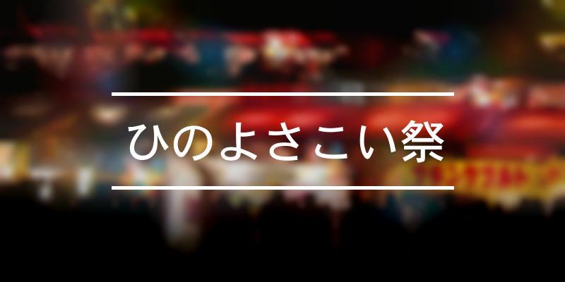 ひのよさこい祭 2021年 [祭の日]