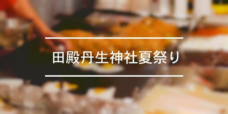 田殿丹生神社夏祭り 2020年 [祭の日]