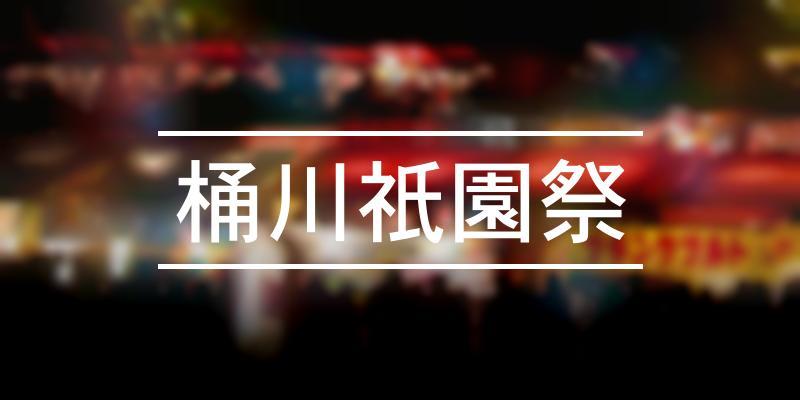 桶川祇園祭 2020年 [祭の日]