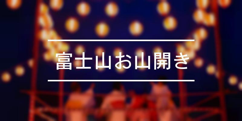 富士山お山開き 2021年 [祭の日]