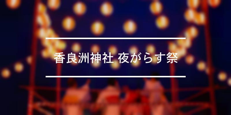 香良洲神社 夜がらす祭 2020年 [祭の日]