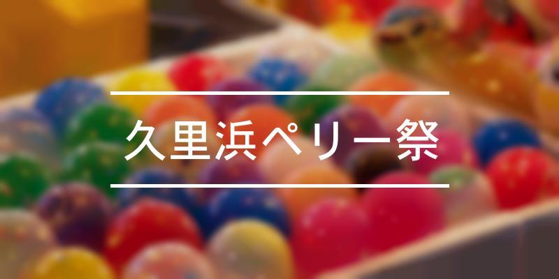 久里浜ペリー祭 2020年 [祭の日]