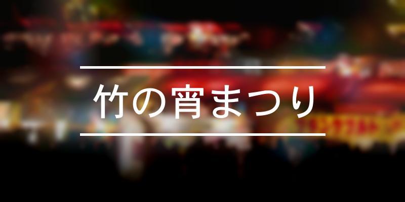 竹の宵まつり 2021年 [祭の日]