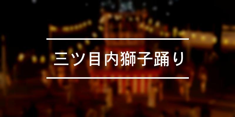 三ツ目内獅子踊り 2021年 [祭の日]