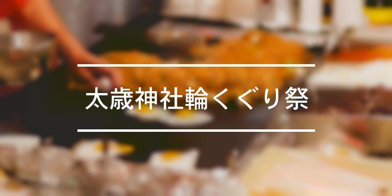 太歳神社輪くぐり祭 2021年 [祭の日]