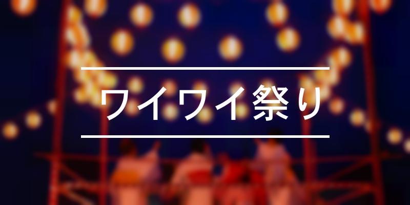 ワイワイ祭り 2020年 [祭の日]