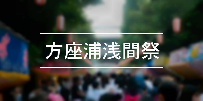 方座浦浅間祭 2020年 [祭の日]
