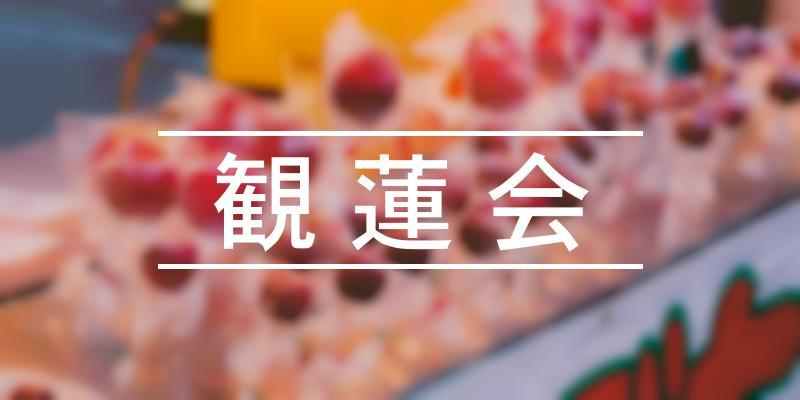 観蓮会 2021年 [祭の日]