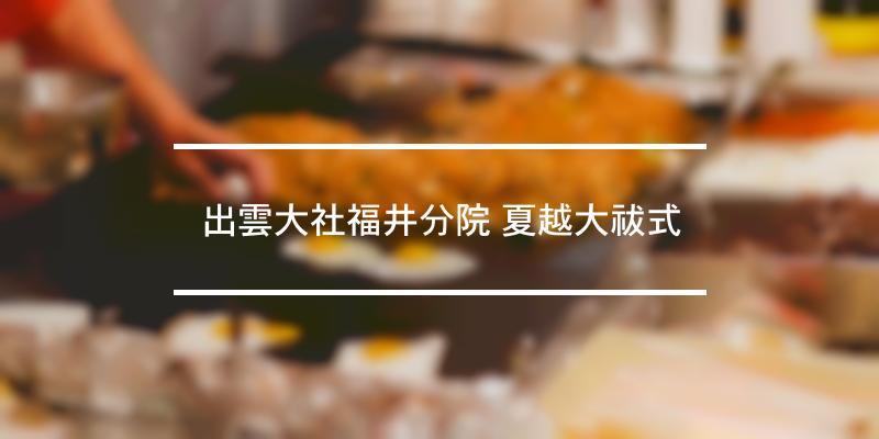 出雲大社福井分院 夏越大祓式 2021年 [祭の日]