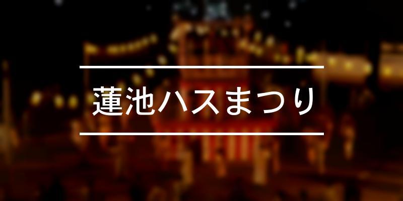 蓮池ハスまつり 2021年 [祭の日]