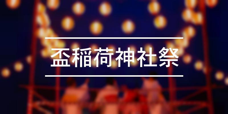盃稲荷神社祭 2020年 [祭の日]
