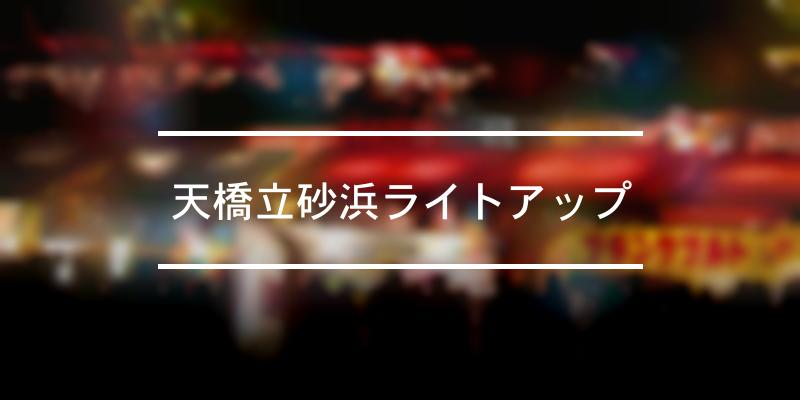 天橋立砂浜ライトアップ 2020年 [祭の日]