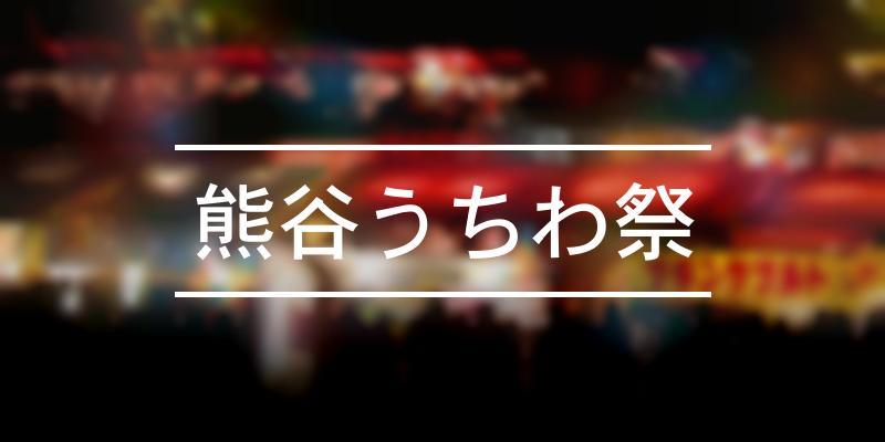 熊谷うちわ祭 2020年 [祭の日]