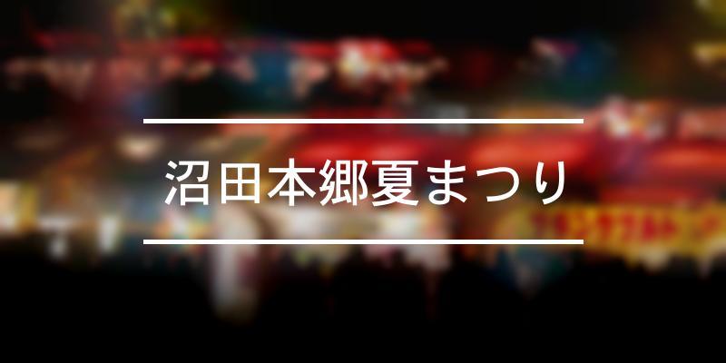 沼田本郷夏まつり 2021年 [祭の日]