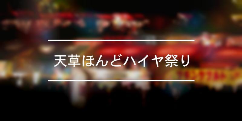 天草ほんどハイヤ祭り 2020年 [祭の日]