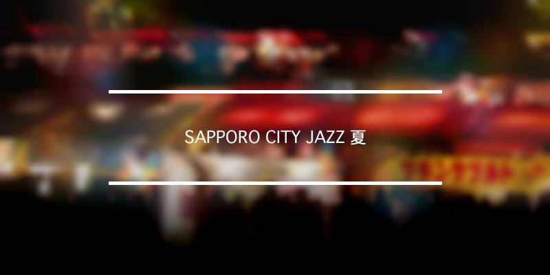 SAPPORO CITY JAZZ 夏 2021年 [祭の日]