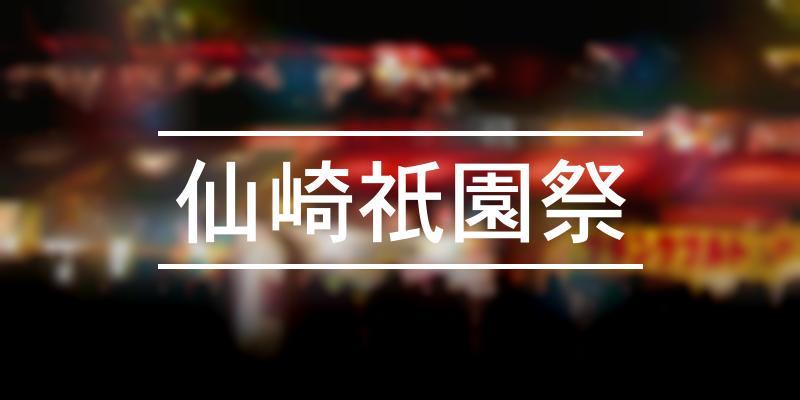仙崎祇園祭 2020年 [祭の日]