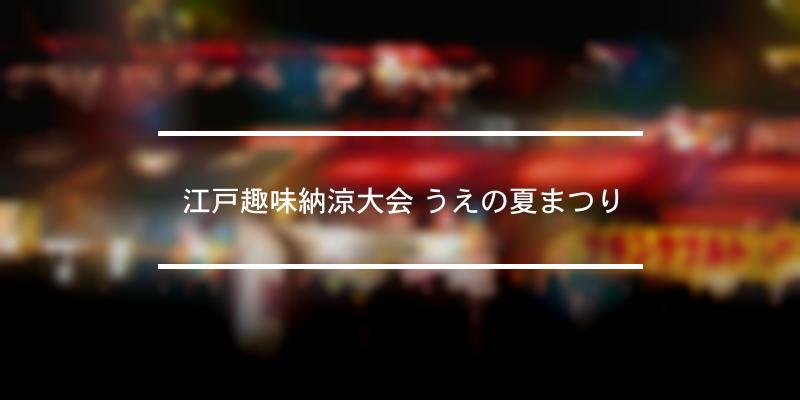 江戸趣味納涼大会 うえの夏まつり 2020年 [祭の日]