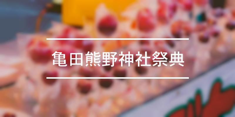 亀田熊野神社祭典 2020年 [祭の日]
