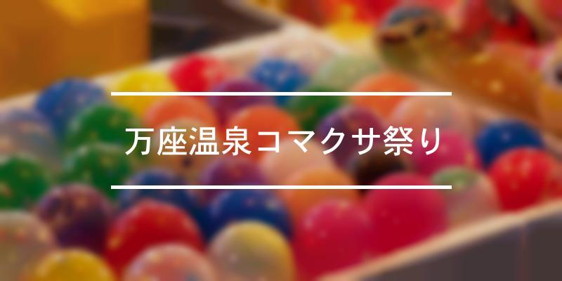 万座温泉コマクサ祭り 2020年 [祭の日]
