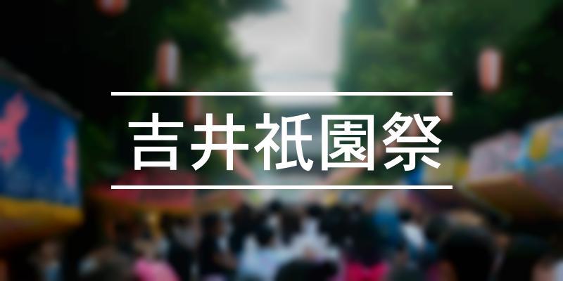 吉井祇園祭 2020年 [祭の日]