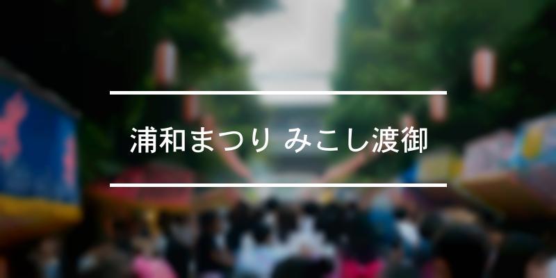 浦和まつり みこし渡御 2020年 [祭の日]
