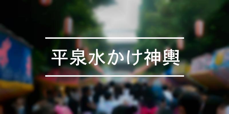 平泉水かけ神輿 2020年 [祭の日]