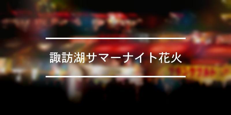 諏訪湖サマーナイト花火 2021年 [祭の日]