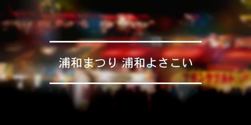 浦和まつり 浦和よさこい 2020年 [祭の日]