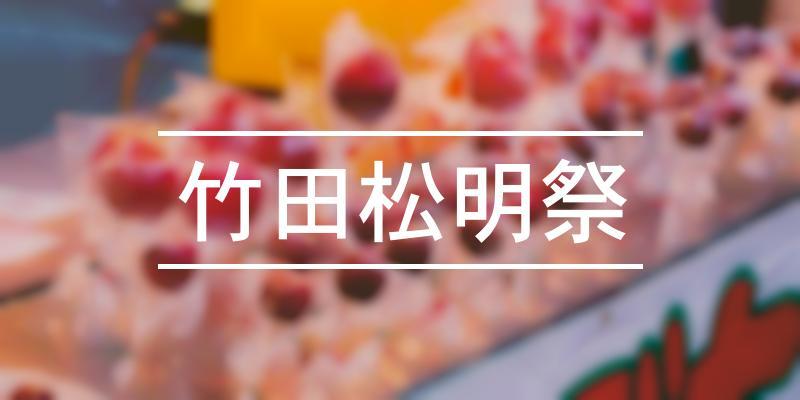 竹田松明祭 2021年 [祭の日]