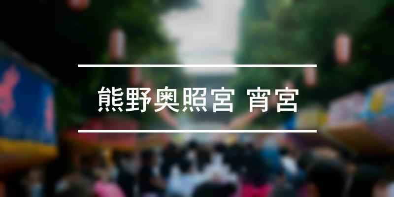 熊野奥照宮 宵宮 2021年 [祭の日]
