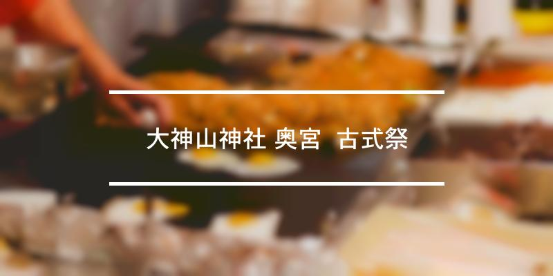 大神山神社 奥宮  古式祭 2020年 [祭の日]