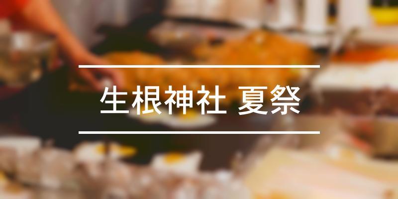 生根神社 夏祭 2020年 [祭の日]