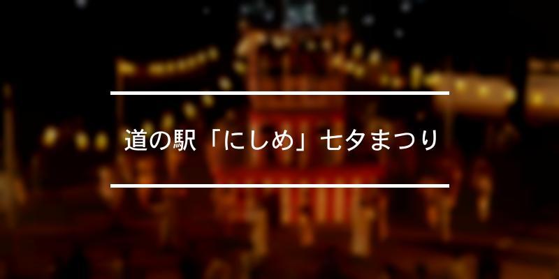 道の駅「にしめ」七夕まつり 2020年 [祭の日]