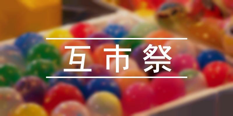互市祭 2020年 [祭の日]