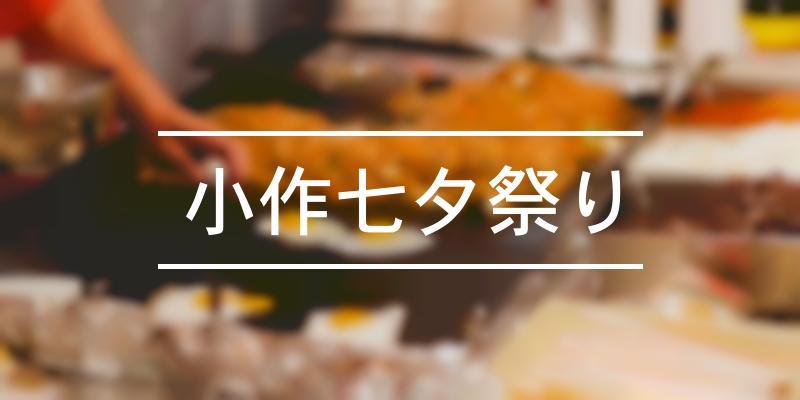小作七夕祭り 2020年 [祭の日]