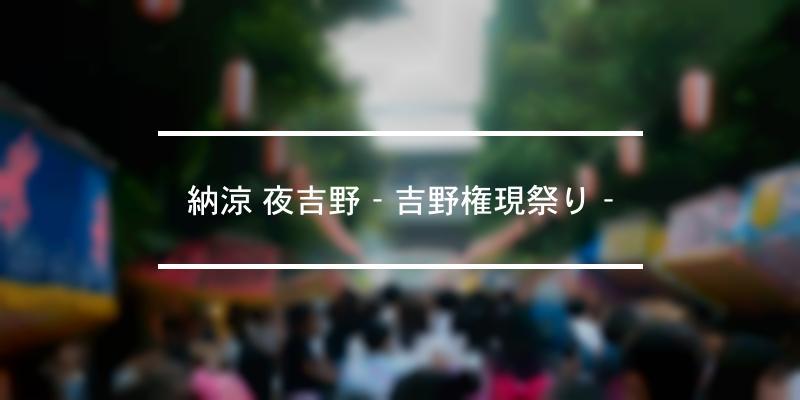 納涼 夜吉野‐吉野権現祭り‐ 2021年 [祭の日]