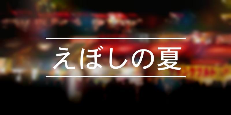 えぼしの夏 2021年 [祭の日]