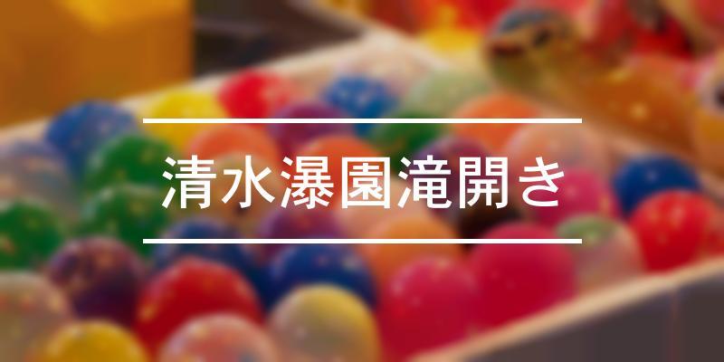 清水瀑園滝開き 2021年 [祭の日]