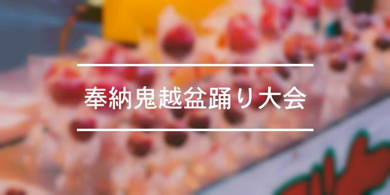 奉納鬼越盆踊り大会 2021年 [祭の日]
