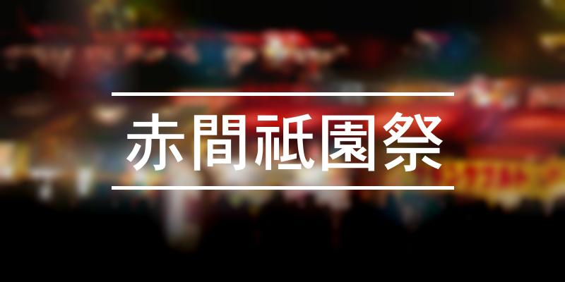 赤間祗園祭 2020年 [祭の日]