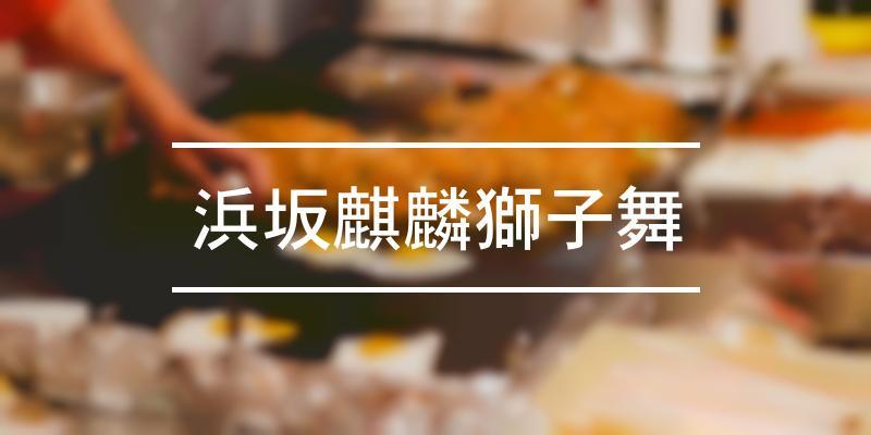 浜坂麒麟獅子舞 2020年 [祭の日]