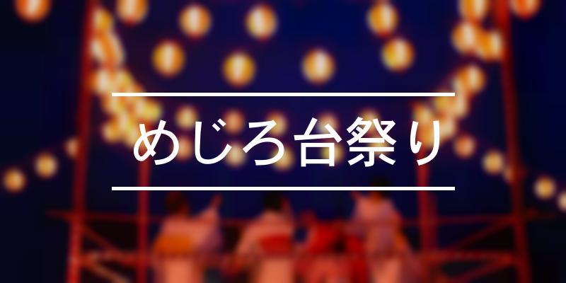 めじろ台祭り 2021年 [祭の日]