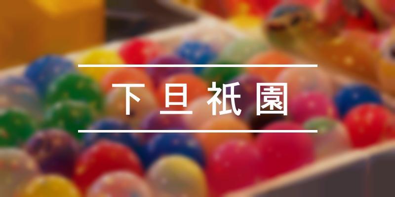 下旦祇園 2021年 [祭の日]